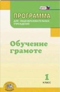 Обучение грамоте 1 кл. Программа курса
